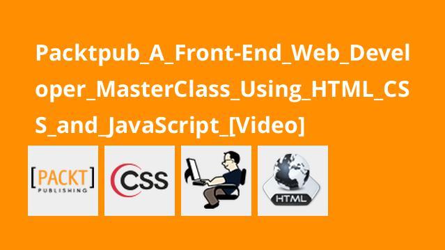 آموزش کامل توسعه دهنده وبFront-End باHTML،CSS و جاوااسکریپت